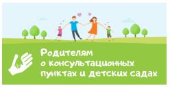 https://mdou93.edu.yar.ru/konsultatsionniy_punkt/deti_w248_h129.png